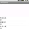【Android】 SQLite と CursorLoader の使い方(2/3): Content Provider の設定
