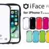 iPhoneケースを悩んだ結果『iFace』を選んだので、使用感についてレポートする
