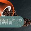 好きなものをいつでもどこでも 「食べるコーヒー」が1年間で100万箱以上売れる