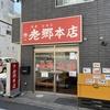 老郷本店 平塚タンメン