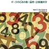 『グッド・マス ギークのための数・論理・計算機科学』を読みはじめた