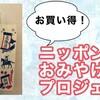 ニッポンのおみやげんきプロジェクト!!白い恋人×萩の月×博多通りもん