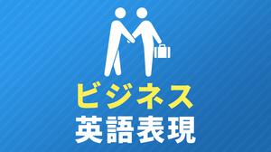 ビジネス英語表現集【プレゼンの序論と結論編】