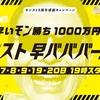 【モンスト】ヤバババーン!!!1位の賞金1000万円!?
