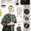 12月2日 MOOMIN 超軽量で3層収納! 2WAYショルダーバッグ BOOK Black ver.