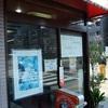 喫茶ボン/東京都