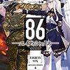 86 ―エイティシックス― / 安里アサト
