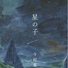 今村夏子さん「星の子」(芥川賞候補作)の通販購入はコチラ!!