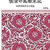 吉川忠夫『侯景の乱始末記』増補改訂版出版の裏側のアホみたいな話