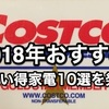 コストコ家電がお買い得! 2018年 おすすめコストコ家電 特選10機種を大発表!