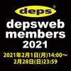 2021年度depsウェブメンバーのスウィートキラーがあつい!