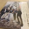 Hanako for Menの渋谷特集にITベンチャーが集まる新大宗ビル3号館として #HiveShibuya メンバーが掲載されました