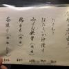 もんじゃ小町[もんじゃ焼き・広島市中区]