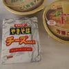 美味しい!簡単!/ 世界一美味しいカップ麺の国『日本』