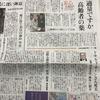 辺野古投票の翌日の読売新聞