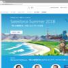 SFDC:Salesforce Summer 2018 イベントページが公開されました