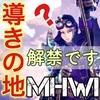 【MHWI】導かれた地で念願の【メイン】