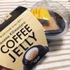 コーヒーの香りをしっかり堪能できる、カルディの大満足コーヒーゼリー!