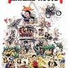 若者たちのおバカな日々を描く群像劇。映画「エブリバディ・ウォンツ・サム!!」と「アニマル・ハウス」について