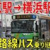 東京駅から横浜駅まで「路線バスだけ」を乗り継いで移動してみた! 時間はどれくらいかかる?