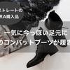 【骨格ストレートのZARA購入品】一気に今っぽい足元に!旬のコンバットブーツが履きたい