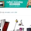 【アマゾン】サイバーマンデー 目玉は?商品を検索するには?