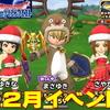 【星ドラ】12月はダイコラボやクリスマスで盛り上がろう!イベントスケジュール予想【星のドラゴンクエスト】