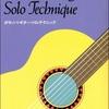 ボサノバ・ギター・ソロ・テクニック(改訂版)
