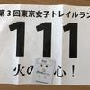 東京女子トレイルラン 台風19号のため中止 2019.10.13