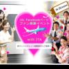 【日本トランスオーシャン航空】Facebookページ ファン感謝イベント with JTA開催へ