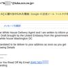 Gmailにもごく稀にspamが来ることがあるんです(5) - ホワイトハウス