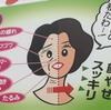 故郷だよ、おっ母さん!/黒部ダム/『闘将!!拉麺男』ゆでたまご