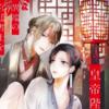 【BL】皇帝陛下は異端の宮廷書士を寵愛する (GUSH COMICS)など、本日のkindle新刊【2020/5/11】