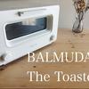 美味しいパンを。バルミューダのトースターが来ました。