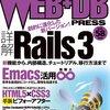 WEB+DBの詳解Rails3を流す その1 RailsインストールからScaffoldまで
