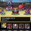 level.1088【ウェイト120・黒い霧】第41回闘技場チャレンジカップ3日目