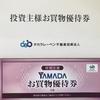 日本航空 (9201)とタカラレーベン不動産投資法人(3492)から株主優待が届きました。