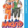 NARUTO 第21巻