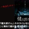 【映画】「健太郎さん」のネタバレなしのあらすじと無料で観れる方法の紹介