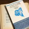 愛すなわち詩 〜「エリュアール詩集」ポール・エリュアール