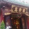 河本純志の食べたい有名中華