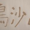 鳴沙山の砂で砂文字を書きました