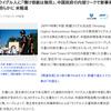 弾圧者中国共産党『ウイグル人に「情け容赦は無用」、中国政府の内部リークで新事実明らかに 米報道』11/17(日) 21:07配信。