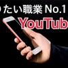 【現代最強の職業】YouTuber人気の秘密がわかったかもしれない【VSテレビ】