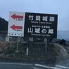 天空の城 竹田城跡の雲海