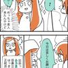 【バンギャ漫画】SNSで出会った人達2