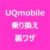 【UQmobile】auからUQmobileへ乗り換える時に損をしない裏ワザ