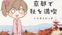 京都で紅葉を満喫!王道の清水寺からちょっとした穴場まで!