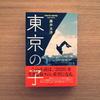 アフター2020をどう生きるー読書感想「東京の子」(藤井太洋さん)