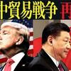 関税25%騒動からの米国市場二日目について